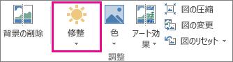[図ツール] タブの [修整] ボタン
