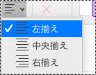 Mac の [段落の配置] プルダウン メニュー。