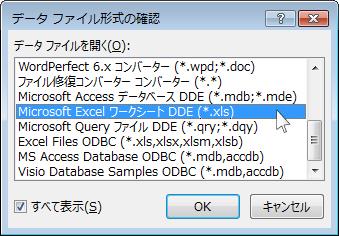 [データ ファイル形式の確認] ダイアログ ボックス