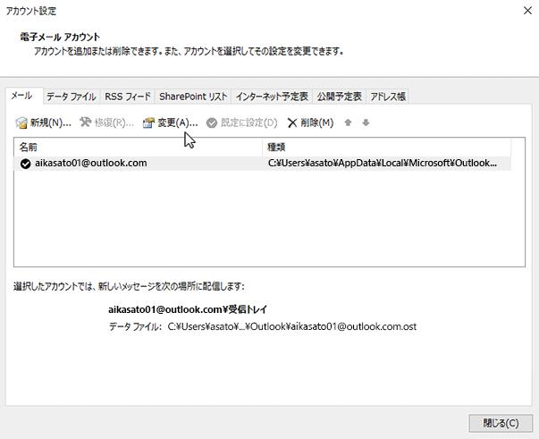電子メール アカウント設定を変更する