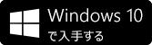 Windows 10 から入手