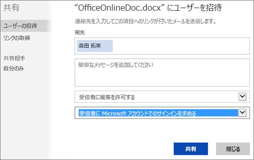 [受信者に Microsoft アカウントでのサインインを求める] オプションを示した、[共有] ダイアログ ボックスのスクリーンショット