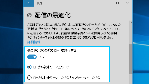 Windows 10 における配信の最適化の設定
