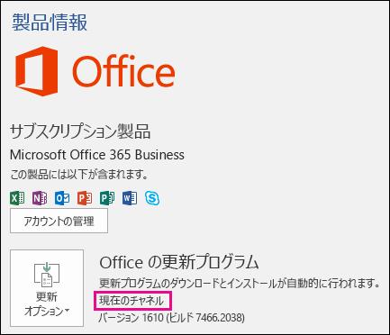 最新機能提供チャネルの Office 365 Business サブスクリプションの製品アカウント情報
