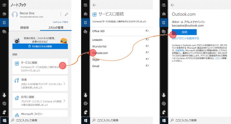 Windows 10 で Cortana が開かれ、[接続されているサービス] メニューが開いているスクリーンショット。