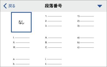 書式設定オプションが表示されている [段落番号] コマンド