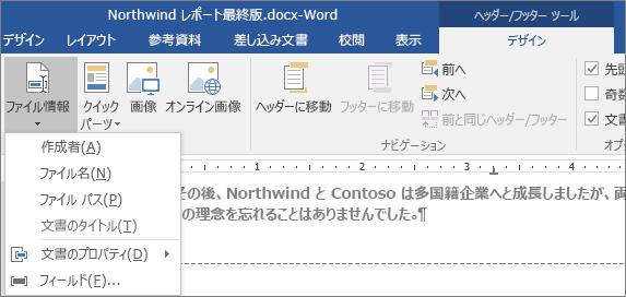 [ドキュメント情報] オプションが [ヘッダー/フッター ツール] タブに表示されています。