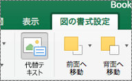 Excel for Mac のリボン上の画像の [代替テキスト] ボタン