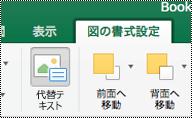 リボン上の画像の [代替テキスト] Excel for Mac