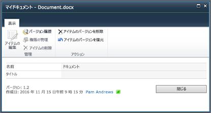 SharePoint 2010 のバージョン履歴のダイアログ ボックス
