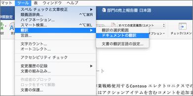 [ツール] メニューが展開されて [翻訳] コマンドが表示されている文書