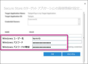 Secure Store ターゲット アプリケーションを作成するときに使用する [資格情報フィールド] ダイアログを示すスクリーン ショット。 既定の値である [Windows ユーザー名] と [Windows パスワード] が表示されています。