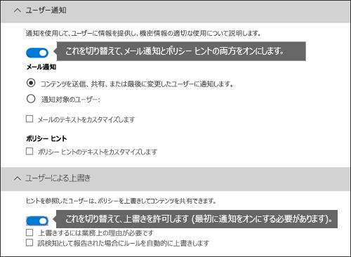 DLP ルール エディターのユーザー通知とユーザーによる上書きのセクション