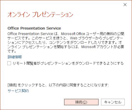 PowerPoint の [ファイル] > [共有] > [オンライン プレゼンテーション] オプション