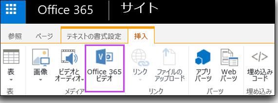 Office 365 ビデオのビデオを埋め込む