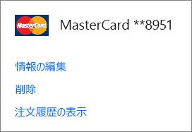 クレジット カードの情報の編集、削除、および注文履歴の表示リンクが表示されている [支払いオプション] ページ。