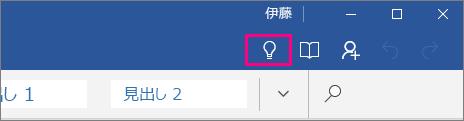 Word Mobile のリボンで [操作アシスト] アイコンが表示される場所を示しています。