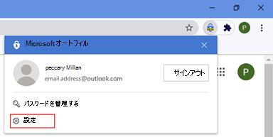 デスクトップ Chrome ブラウザーのオートフィル拡張機能の設定場所