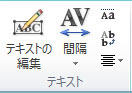 Publisher 2010 のワードアート テキスト グループ
