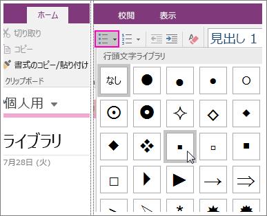 OneNote 2016 でページに箇条書き追加する方法を示すスクリーンショット