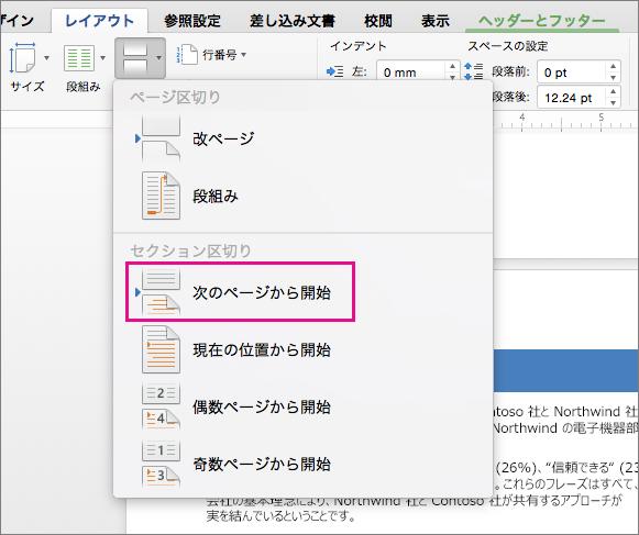 [次のページ] をクリックして、区切りの後の文字列が次のページで開始されるセクション区切りを挿入します。