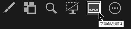 発表者ツールの字幕の表示 / 非表示ボタン