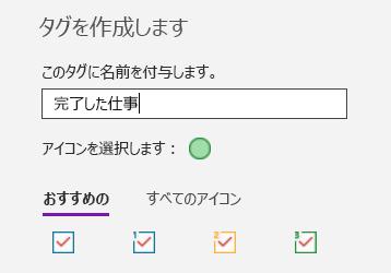 OneNote for Windows 10 でカスタム タグの作成