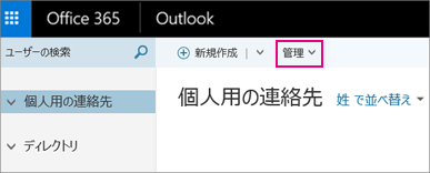 Web 版 Outlook での [連絡先] ページの外観を示す画像