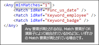 minMatches 属性を持つ Any 要素を示す XML マークアップ