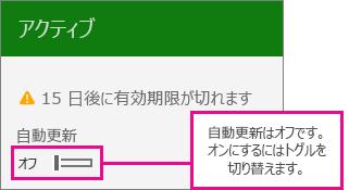 自動更新の切り替えボタンが表示されたサブスクリプションのスクリーン ショット