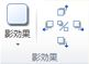 Publisher 2010 の [図ツール] タブの [影効果] グループ