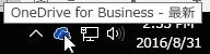 OneDrive for Business タスク バー アイコン