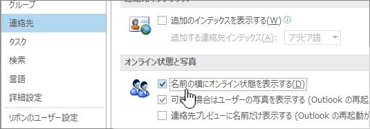 [オンライン状態を表示する] が強調表示された [オプション] ダイアログの [連絡先] タブ