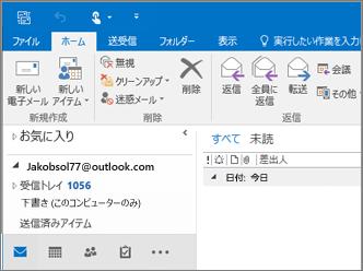 Outlook 2016 に Outlook.com アカウントがある場合の外観を示す図。