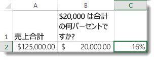 セル A2 が $125,000、セル B2 が $20,000、セル C2 が 16%