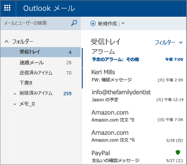 Outlook.com または Hotmail.com のプライマリ画面