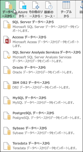 データベースから] ダイアログのデータを取得します。