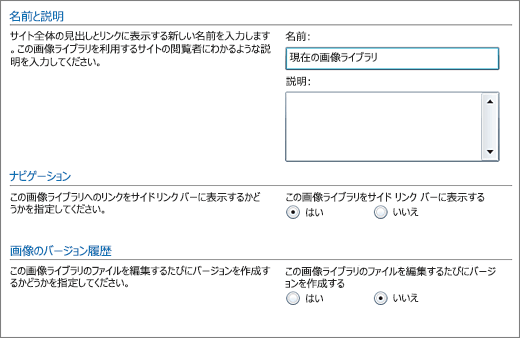 名前、ダイアグラム、クイック起動ナビゲーション、およびバージョン管理を追加するダイアログ。