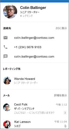 連絡先情報、報告体制、最近使用したメールが表示されている連絡先カード