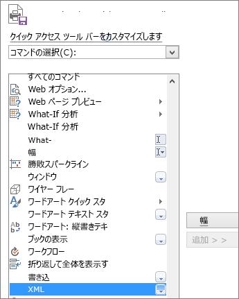 コマンドの一覧で、[XML] を選び、[追加] をクリックします。
