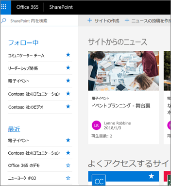 SharePoint Online のホームページ