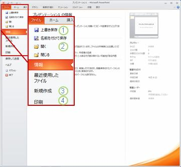 PowerPoint 2010 リボンの [ファイル] タブ