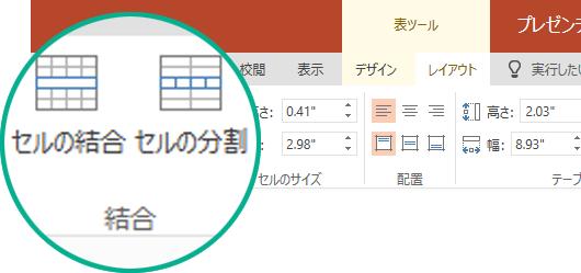 [表ツール] の [レイアウト] タブの [結合] グループで、セルの結合を選択します。