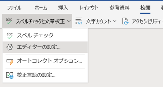 Word Online の [エディターの設定] オプションのスクリーン ショット