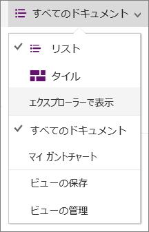 Internet Explorer 11 で SharePoint Online を表示する