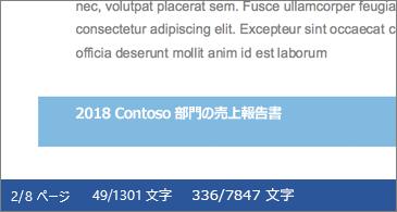 ステータス バーに文字数が表示されたドキュメント