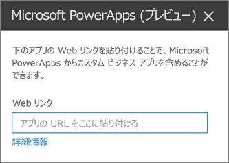 Power アプリのプロパティ] ウィンドウ