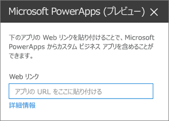 Power Apps プロパティウィンドウ