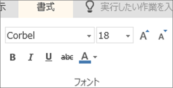PowerPoint Online のフォント グループ