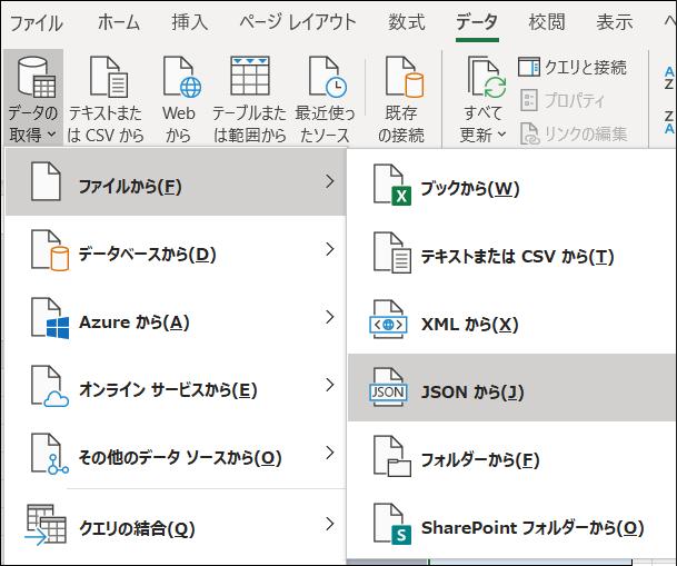 JSON ファイルからデータを取得するボタン